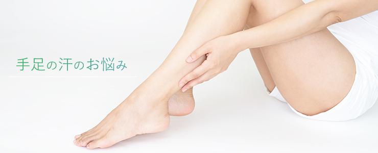 手の平や足の裏などの多汗症のお悩み